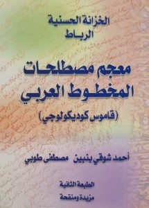 معجم مصطلحات المخطوط العربي