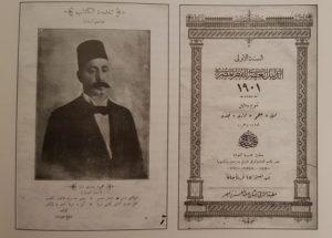 كتاب العصري للقطر المصري 1901م