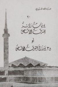 كتاب يوميات زائر للشرق الأقصى للشيخ عبدالله النوري