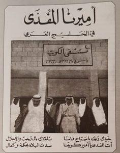غلاف مجلة الكويت 1966 م