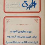 وقفة مع مجلة الهجرة الطلابية الكويتية