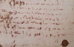 صورة عن رسالة الرسول صلي الله عليه وسلم إلى ملك الروم بحوزة ملك الأردن السابقة حسين