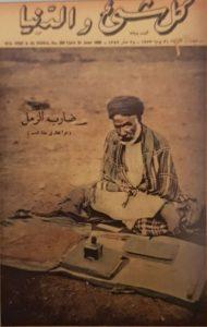 مجلة كل شيء المصرية ( 1933م )