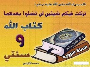 تلازم الكتاب والسنة