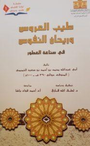 كتاب طيب العروس وريحان النفوس في صناعة العطور