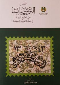 كتاب أطلس التوشيحات على الطوابع البريدية السعودية