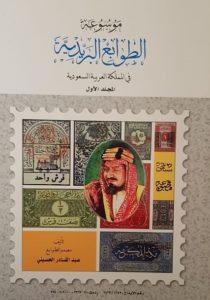 موسوعة الطوابع البريدية السعودية 1