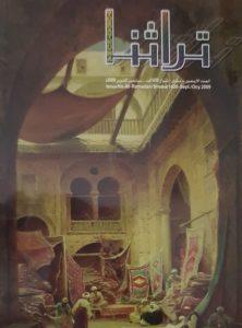 تراثنا العدد 40 سبتمبر 2009