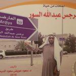 لمحات عن حياة برجس عبدالله السور