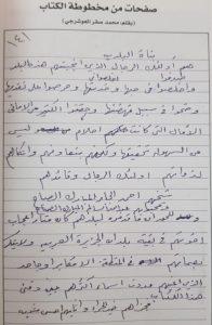 مخطوط بيد محمد صقر المعوشرجي عن نشأة البلدية