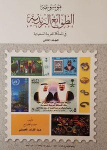 موسوعة الطوابع البريدية السعودية 2