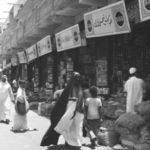 كويتيون وخليجيون في اعلام الزركلي (2)