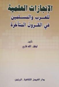كتاب الإنجازات العلمية للعرب والمسلمين في القرون المتأخرة