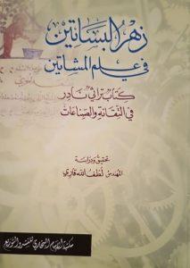 كتب زهرة البساتين في علم المشاتين