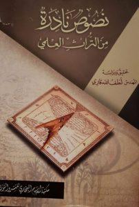 كتاب نصوص نادرة من التراث العلمي