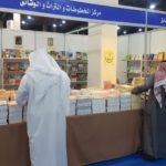 مركز المخطوطات والتراث يشارك في فعاليات معرض الكويت الدولي للكتاب بدورته 44