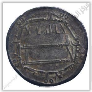 عملة عباسية نادرة من مقتنيات مركز المخطوطات والتراث والوثائق