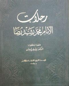كتاب الرحلات للأم محمد رشيد رضا
