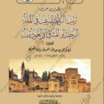كتاب قطوف من ترتيب الرحلة للترغيب في الملة لأبن العربي