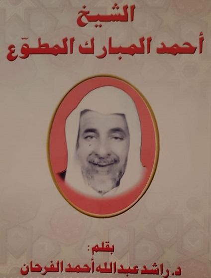 الشيخ أحمد المبارك المطوع