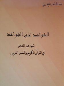 كتاب الشواهد من القواعد