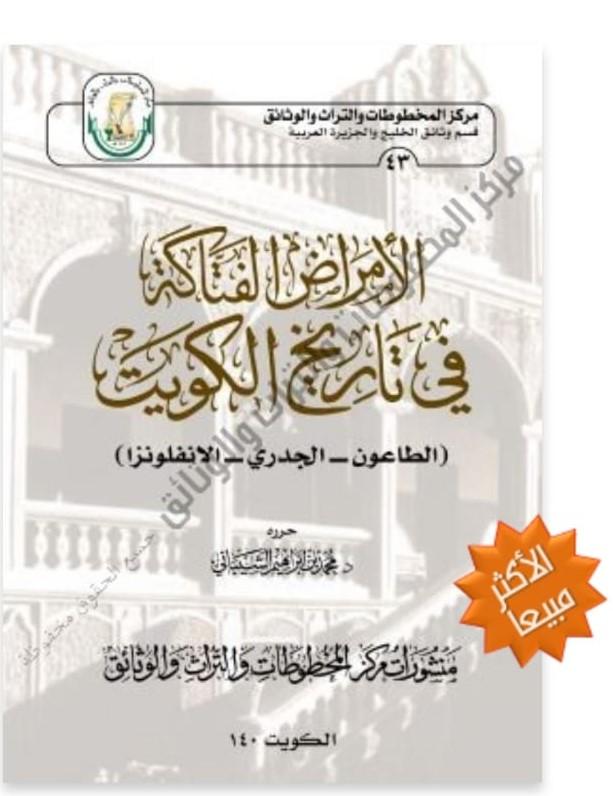 الأمراض الفتاكة في تاريخ الكويت