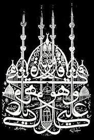 خط إسلامي