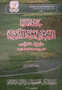 كتاب جماعة الأخية في وسط آسية