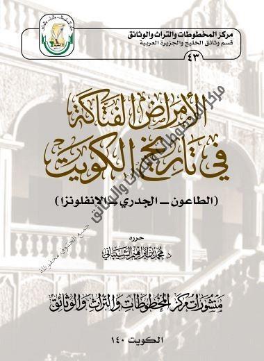 كتاب الأمراض الفتاكة في تاريخ الكويت