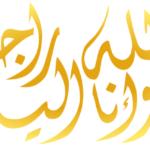 نعي الشيباني وفاة أستاذه د. عبدالرؤوف ظفر