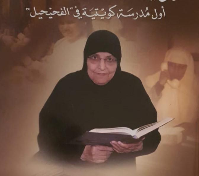 المربية الفاضلة موضي عبدالعزيز العتيقي - يرحمها الله