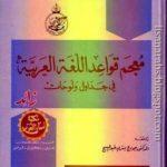 العلماء المسيحيون خدموا اللغة العربية
