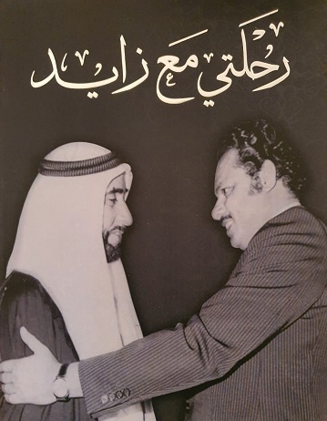 كتاب رحلتي مع زايد