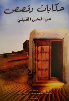 حكايات وقصص من الحي القبلي لمحمد البكر