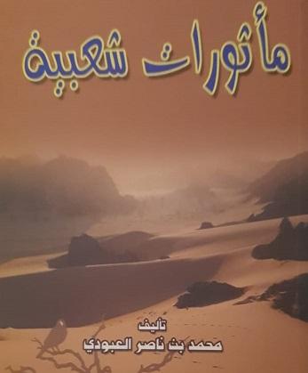 كتاب مأثورات شعبية سعودية