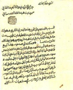 صورة الوثيقة العدسانية