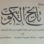 صدور تكملة تاريخ الكويت للمؤرخ الرشيد