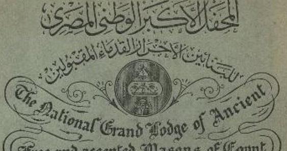 الماسونية في مصر