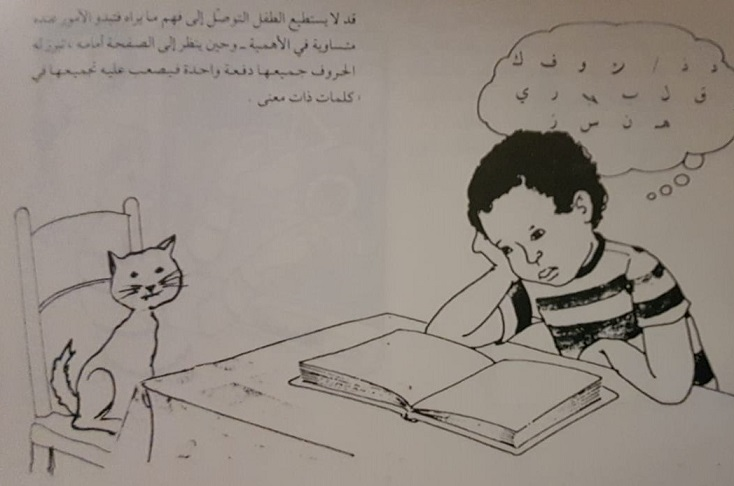 قد لا يستطيع الطفل فهم ما يراه وتساوي الامور أمامه