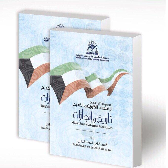 موسوعة الأقتصاد الكويتي القديم