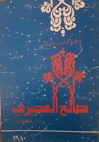 مالم يذكر عن حياة صالح العجيري 1980