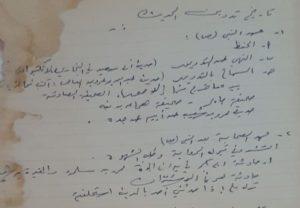 الحاشية والتعليقات بخط الباحث عبدالله الخضري (2)