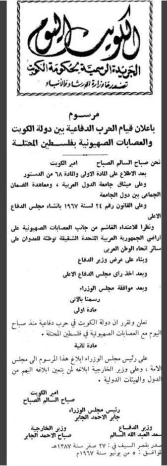 مرسوم بإعلان الحرب الدفاعية بين الكويت والعصابات الصهيونية عام 1973م