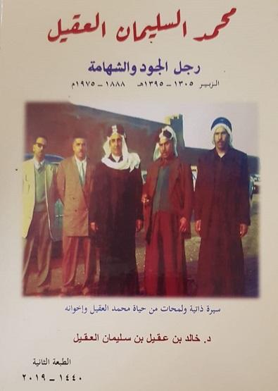 كتاب محمد السليمان العقيل لمؤلفه د خالد عقيل العقيل