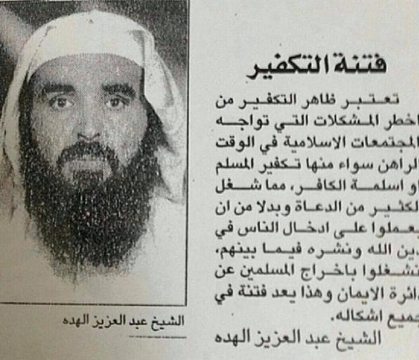 الشيخ الداعية عبدالعزيز الهده يرحمه الله يدعو إلى نبذ العنف في الدعوة