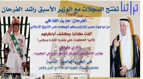 د . راشد الفرحان في لقاءه مع مجلة تراثنا