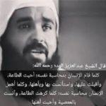عبدالعزيز الهده وبُشرى رُؤى المنام