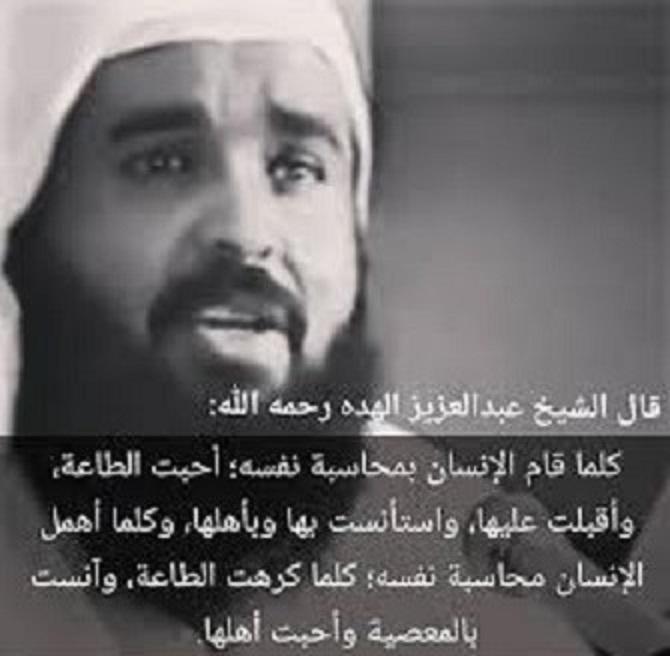 الشيخ عبدالعزيز الهده -يرحمه الله