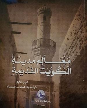 كتاب معالم مدينة الكويت القديمة