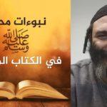بشارة التوراة والأنجيل بنبوة محمد عليه الصلاة والسلام (1)